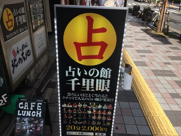 千里眼 新宿東口店