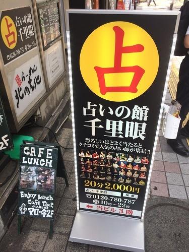 千里眼 新宿 東口店