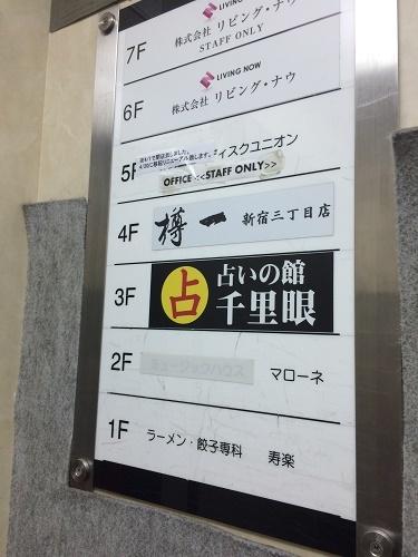 千里眼 新宿東口店 場所